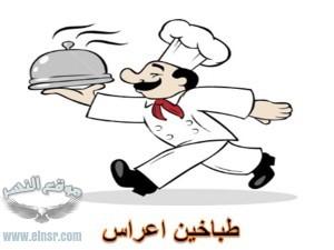 طباخين