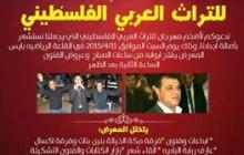 سجل يا تاريخ مهرجان التراث الاكبر في الفرديس 11/04/2015